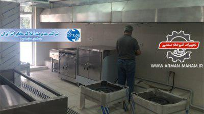 تجهیزات آشپزخانه صنعتی املاک مخابرات