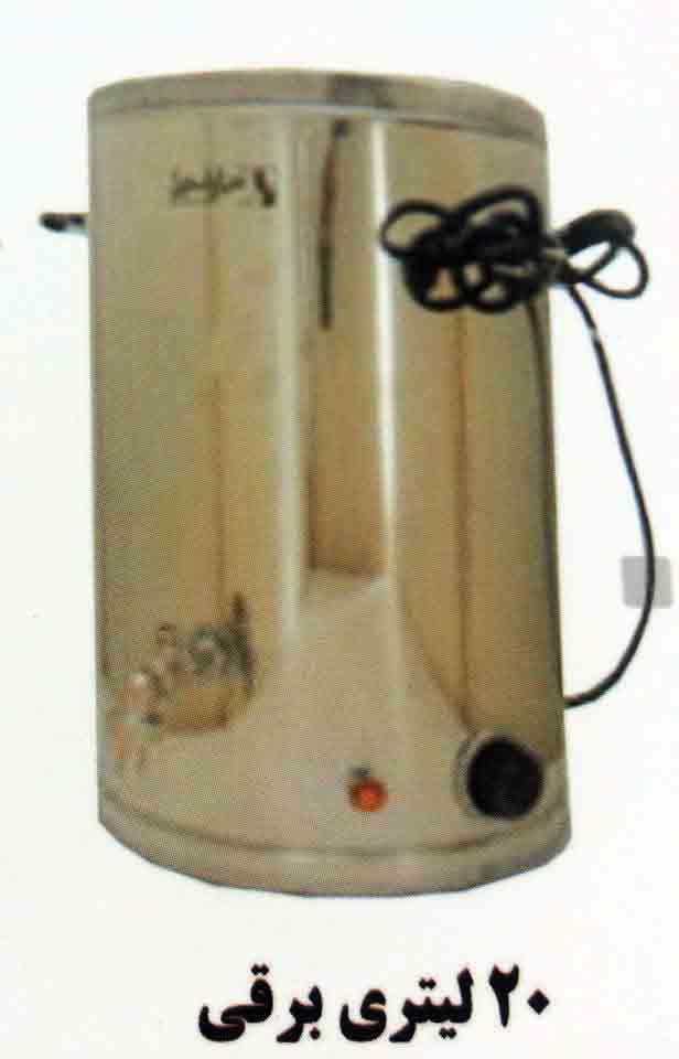 سماور برقی صنعتی بیست لیتری