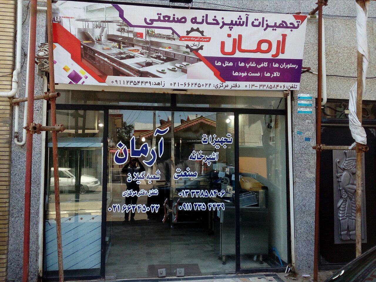 تجهیزات فست فود و رستوران ایرانی