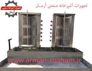 دستگاه دنر کباب 2 سیخ